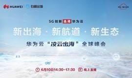 """新出海·新航道·新生态—华为云""""凌云出海""""全球峰会"""