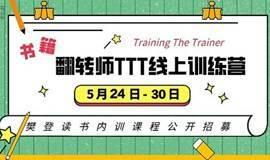 """首期""""翻转师TTT线上训练营""""公开招募啦!!! ———樊登读书总部联合江西省运营中心"""