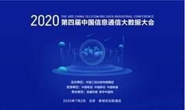 2020第四届中国信息通信大数据大会