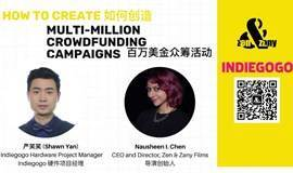 如何创造百万美金众筹活动 How to Create Multi-Million Crowdfunding Campaigns