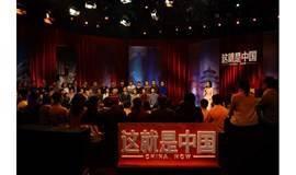张维为《这就是中国》节目观众招募【6月29日周一场】