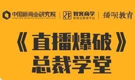 【直播爆破】总裁学堂 抖音短视频直播解读(实战方法)价值千万的直播带货(招商体系)