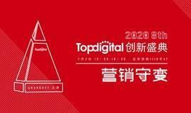 2020第八届TopDigital创新盛典