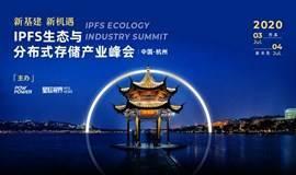IPFS生态与分布式存储产业峰会