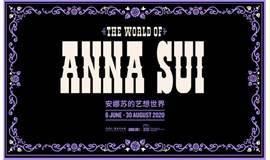安娜苏的艺想世界
