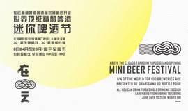 在云优品道店开业迷你啤酒节 ABOVE THE CLOUDS TAPROOM YOPDO GRAND OPEING MINI BEER FESTIVAL