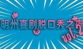 明州喜剧【脱口秀演出2020/07/18】
