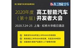 上海/7.24-25/2020年(第十届)高工智能汽车开发者大会