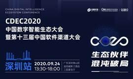 CDEC2020中国数字智能生态大会暨第十三届中国软件渠道大会 深圳站