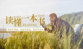 《读懂一本书》知识不白学