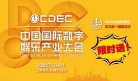 2020ChinaJoy中国国际数字娱乐产业大会(CDEC)论坛听课证限时送 (官方唯一赠票)
