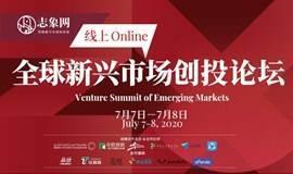 全球新兴市场创投论坛
