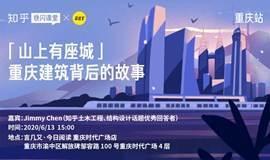 知乎快闪课堂-「山上有座城」——重庆建筑背后的故事