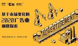 基于市场变化的2020广告业前路探索