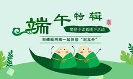 樊登小读者(宜丰分会)//端午特别活动