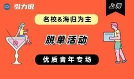 【上海线下】脱单派对|优质青年专场 10月1日|你是被遗留在深海的星辰,我想揉碎所有的浪漫给你