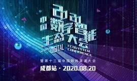 CDEC2020中国数字智能生态大会暨第十三届中国软件渠道大会 成都站