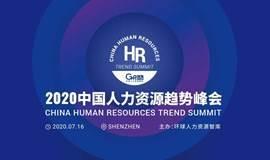 环球人力资源智库 2020中国人力资源趋势峰会·深圳站
