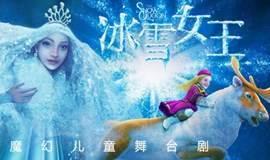 魔幻雪景儿童舞台剧《冰雪女王》