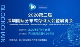 2020第三届深圳国际分布式存储行业大会