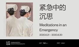 """UCCA 2020 新展""""紧急中的沉思""""在展览中感受艺术的治愈力"""