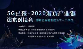 5G已来·2020游戏产业链资本对接会