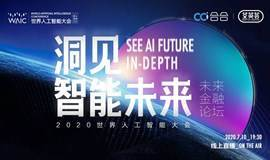 2020 WAIC 世界人工智能大会