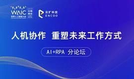 世界人工智能大会 AI+RPA 分论坛 | 人机协作 重塑未来工作方式