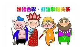 樊登读书明心教育服务中心152期~富力中心阅享沙龙《性格色彩·打造和谐关系》