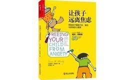 了解儿童心理,预防孩子焦虑——济南樊登读书亲子类线下沙龙
