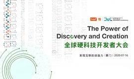 2020全球硬科技开发者大会(厦门)