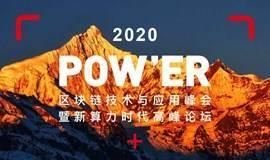 2020 POW'ER 区块链技术与应用峰会