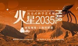 早鸟特惠 | 《火星2035》国内首展开幕,7月17日登陆上海环球港!