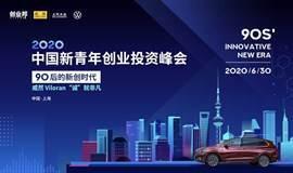 2020中国新青年创业投资峰会