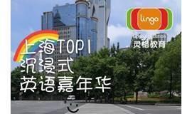 灵格英语俱乐部 上海TOP1沉浸式英语嘉年华