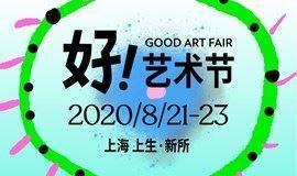 2020好!艺术节
