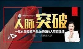 【轻资产创业高效沟人际交往1天课】人脉突破 (女性专场﹒北京) 最后5个名额倒计时