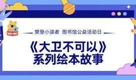 樊登小读者--宜丰分会//图书馆公益活动日
