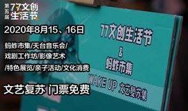 77文创生活节 第五季活动预告(8月15日、16日)
