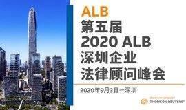 2020 ALB深圳企业法律顾问峰会