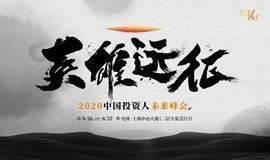 36氪2020中国投资人未来峰会——英雄远征