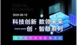 科技创新 数领未来|数字经济路演活动