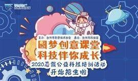 """2020年 台州市科技馆-少年科学院 """"奇思妙想创客营""""公益科技培训 开始报名"""