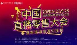 中国直播零售大会暨新渠道资源对接会