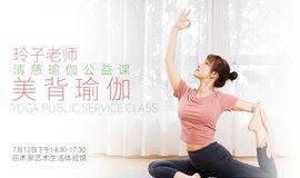 『清慈瑜伽公益课堂』美背瑜伽