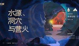 书声x上海 夏季场|水源、洞穴与营火,7.19