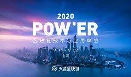 POW'ER 2020 区块链技术与应用峰会