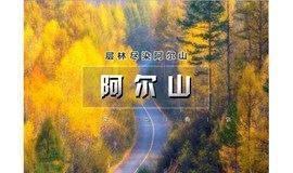 国庆:阿尔山 | 中国最早的秋天-童话世界-满洲里-额尔古纳-呼伦贝尔-阿尔山-室韦-根河