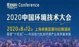 2020中国环境技术大会