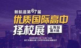 上海第67届国际初高中教育展